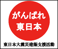 がんばれ 東日本! 東日本大震災大震災建築支援活動