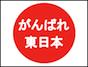 がんばれ 東日本! 東日本大震災 建築支援活動